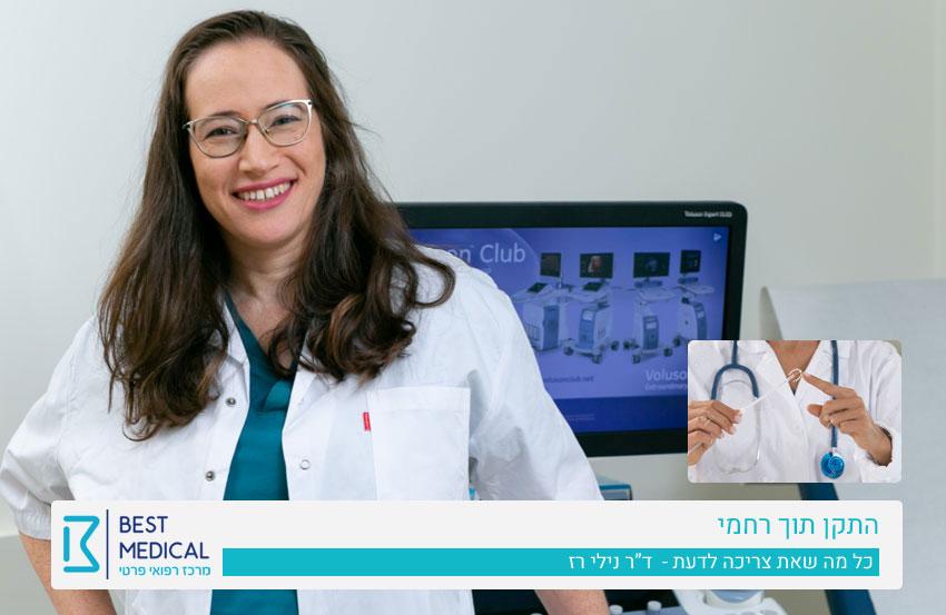 הכנסת התקן תוך רחמי | הוצאת התקן תוך רחמי | מרכז בריאות האישה בסט מדיקל חדרה