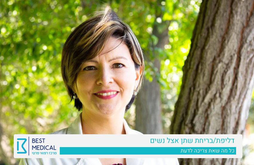 """בריחת שתן אצל נשים - דלית שתן אצל נשים - ד""""ר ג'וניה אלשיך אורוגניקולגית בכירה בית החולים הלל יפה חדרה"""