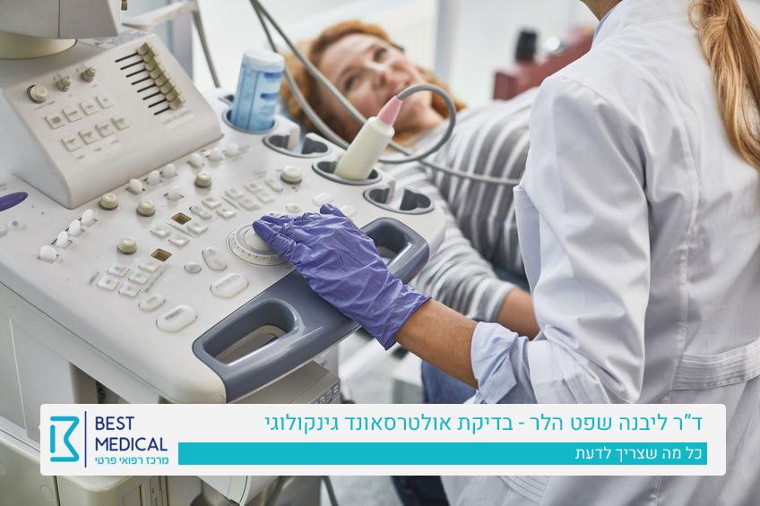 בדיקת אולטרסאונד גניקולוגי | מרכז בריאות האישה בסט מדיקל חדרה