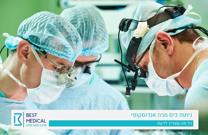 ניתוח כיס מרה פרטי - כירורג כיס מרה